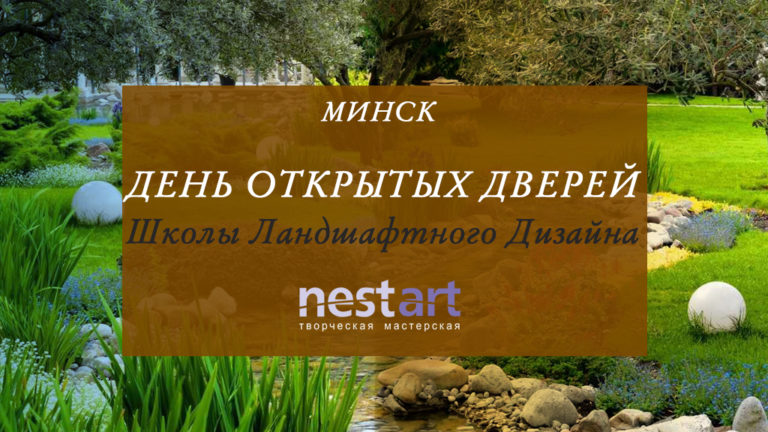 День открытых дверей Школы Ландшафтного Дизайна в Минске