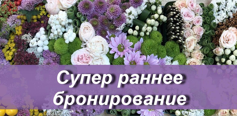 """Раннее бронирование на курс """"Флористика"""" в новом учебном году!"""