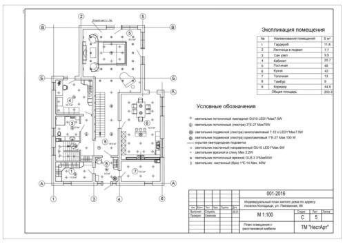 План освещения с расстановкой мебели в AutoCad